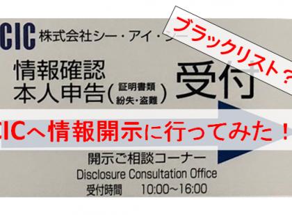 信用情報の開示