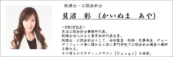 貝沼税理士・公認会計士プロフィール